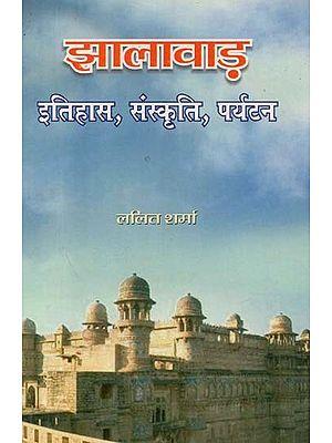 झालावाड़ (इतिहास, संस्कृति, पर्यटन) : Jhalawar (History, Culture, Tourism)