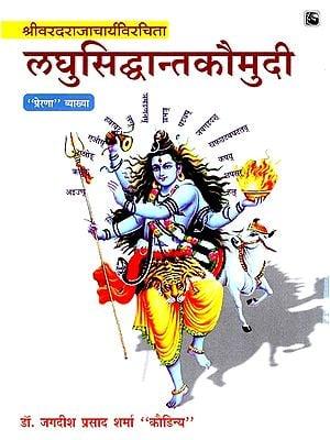 लघुसिद्धान्तकौमुदी- Laghusiddhanta Kaumudi