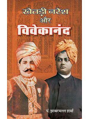 खेतड़ी नरेश और विवेकानंद : Khetri Naresh Aur Vivekananda