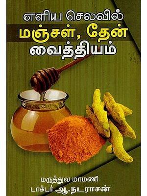 Turmeric, Honey Remedies At Simple Cost (Tamil)