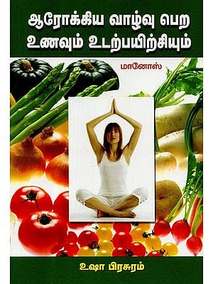 Diet and Exercise to Lead a Healthy Life (Tamil)