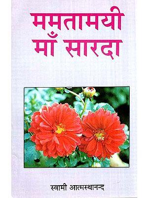 ममतामयी माँ सारदा- Mamtamayi Maa Sarada