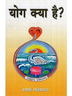 योग क्या है ?- What Is Yoga ?