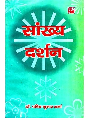 सांख्य दर्शन- Sankhya Philosophy