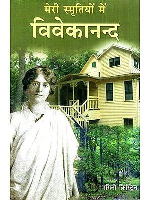 मेरी स्मृतियों में विवेकानंद- Vivekananda In My Memories