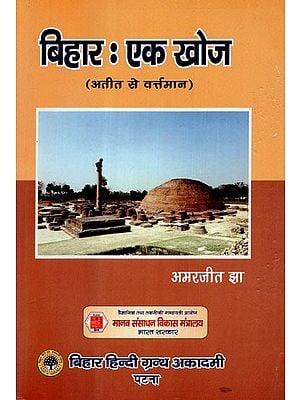 बिहार:एक खोज (अतीत से वर्त्तमान) - Bihar Ek Khoj (Past To Present)