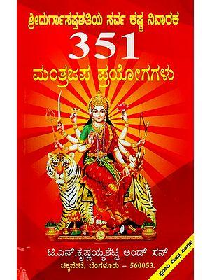 Durga Sapta Shatiya- Kashta Nivaraka 351 Mantraja Prayogagalu (Kannada)