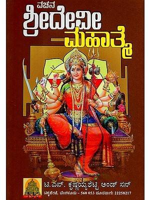 Vachana Sridevi Mahatamye (Kannada)