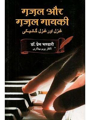 ग़ज़ल और ग़ज़ल गायकी : Ghazal Aur Ghazal Gayaki