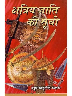 क्षत्रिय जाति की सूची : Kshatriya Caste List
