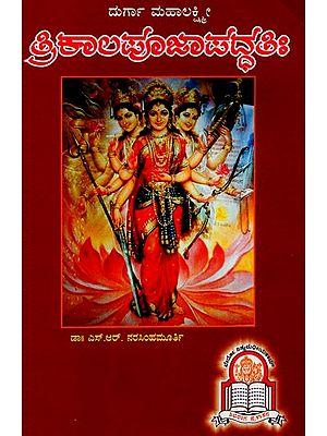 Durga Mahalakshmi: Trikala Pooja Paddhati (Kannada)