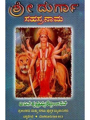 Sri Durga Sahasranama (Kannada)