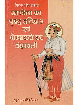खण्डेला का वृहद इतिहास एवं शेखावतों की वंशावली : Great History of Khandela and Genealogy of Shekhawats