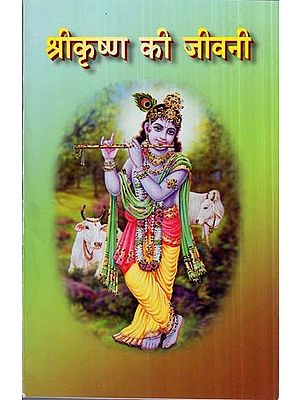 श्रीकृष्ण की जीवनी- Biography of Shri Krishna