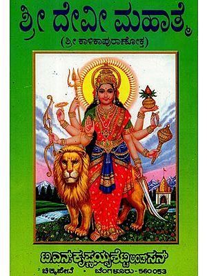 Sri Devi Mahatamya (Kannada)