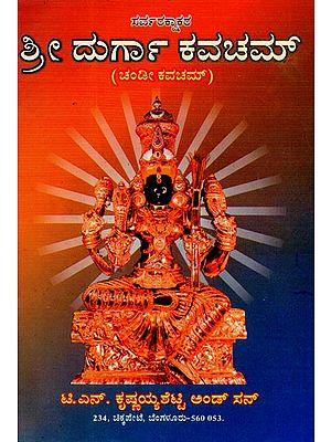Sri Durga Kavacham (Kannada)