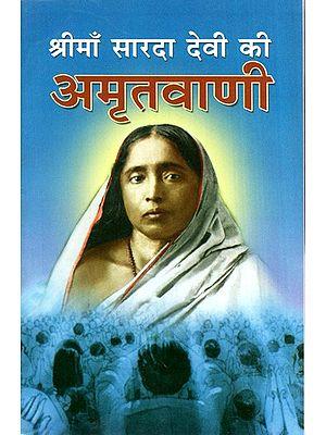 श्री माँ सारदा देवी की अमृतवाणी- Amritvani Of Shri Maa Sarada Devi