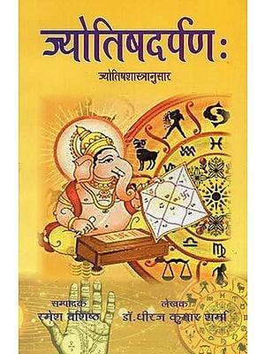 ज्योतिषदर्पण: (ज्योतिषशास्त्रानुसार ) - Astrology: (According To Astrology)