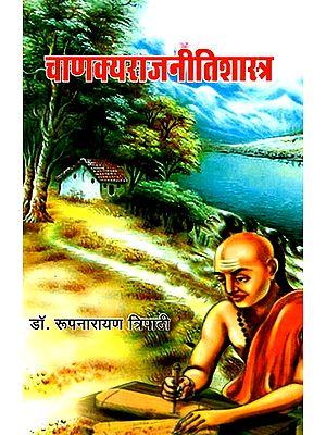 चाणक्यराजनीतिशास्त्र- Chanakya Political Science