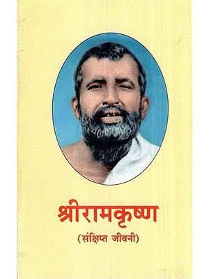 श्रीरामकृष्ण- Biography Of Sri Ramakrishna