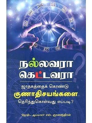 Jadhakathai Kondu Oruvarin Gunadhisayangalai Therindhukolvadhu Yeppadi- How To Know One''s Characteristics With Horoscope ? (Tamil)