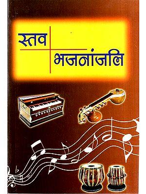 स्तव भजनांजली- Stav Bhajanjali