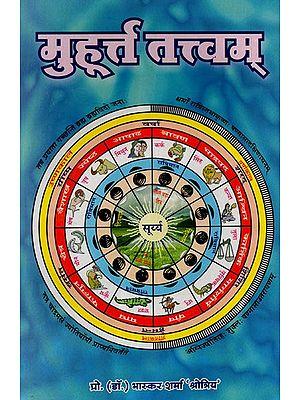 मुहूर्त्त तत्त्वम् - Muhurta Tattvam