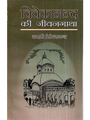 विवेकानन्द की जीवनगाथा- Life Story Of Vivekananda