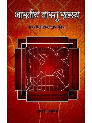भारतीय वास्तु  रहस्य एक वैज्ञानिक दृष्टिकोण - Indian Vastu Mystery A Scientific Approach
