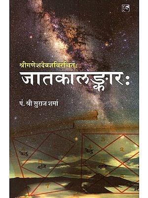 जातकालङ्कारः- Jatakalankar