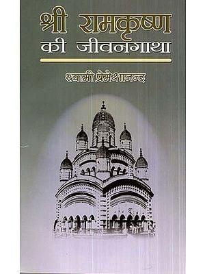 श्री रामकृष्ण की जीवनगाथा- Biography Of Sri Ramakrishna