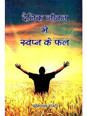 दैनिक जीवन में स्वप्न के फल- Fruits Of Dreams In Daily Life