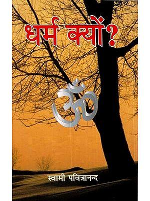 धर्म क्यों ?- Why Religion?
