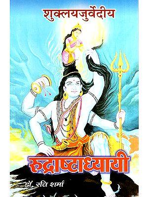 शुक्लयजुर्वेदीय रुद्राष्टाध्यायी- Shuklayajurvedeey Rudraashtaadhyaayee