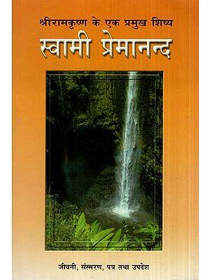 श्रीरामकृष्ण के एक प्रमुख शिष्य स्वामी प्रेमानन्द- Swami Premananda, A Prominent Disciple Of Sri Ramakrishna