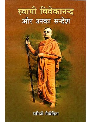 स्वामी विवेकानन्द और उनका सन्देश- Swami Vivekananda And His Message