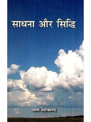साधना और सिद्धि- Sadhana and Siddhi