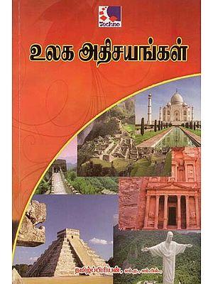 Ulaga Adhisayangal (Tamil)