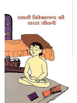स्वामी विवेकानन्द की सरल जीवनी- Simple Biography Of Swami Vivekananda