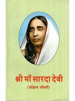 श्री माँ सारदा देवी- (A Biography) Shri Maa Sarada Devi