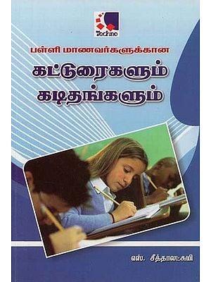 Palli Manavarkalukkana Katturaigalum Kadithangalum (Tamil)