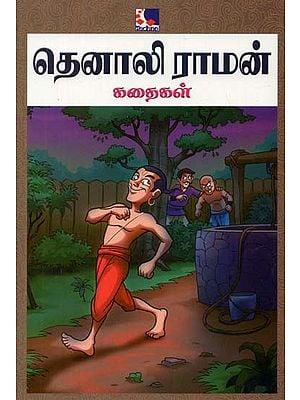 Tenali Raman Kadhaigal (Tamil)
