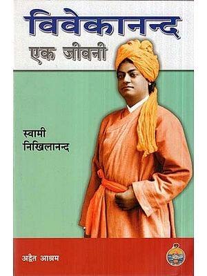 विवेकानन्द(एक जीवनी)- Vivekananda (A Biography)