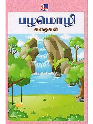 Pazhamozhi Kadhaigal (Tamil)