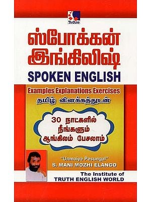 Spoken English : Examples Explanations Exercises (Tamil)