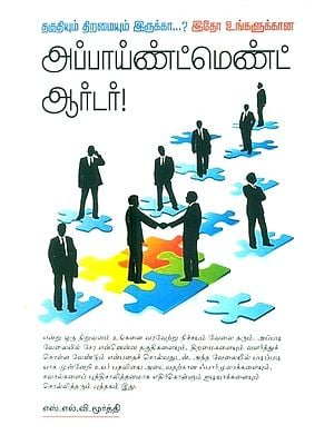 Idho Ungalukana Appointment Order!- Do You Have The Qualifications And Skills...? Here Is Your Appointment Order! (Tamil)