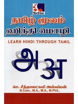 Learn Hindi Through Tamil