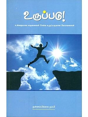 Urupaadu- Element! The Idea Make Classic Achievements (Tamil)