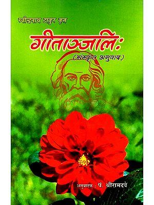 गीताञ्जलिः- Gitanjali