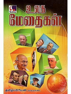 Ulaga Medhaikal (Tamil)
